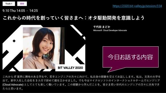 © 2018 Microsoft Corporation 今日お話する内容 https://2020.bit-valley.jp/session/334