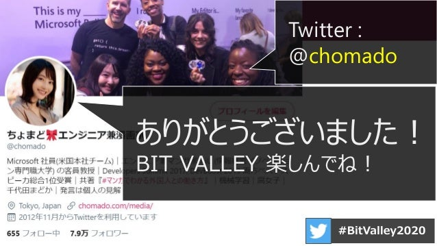 若手エンジニア向けカンファレンス #BitValley2020 登壇資料 (オタ駆動開発)