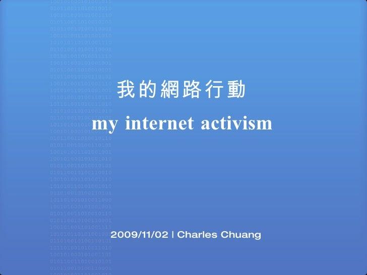 我的網路行動 my internet activism 2009/11/02 | Charles Chuang