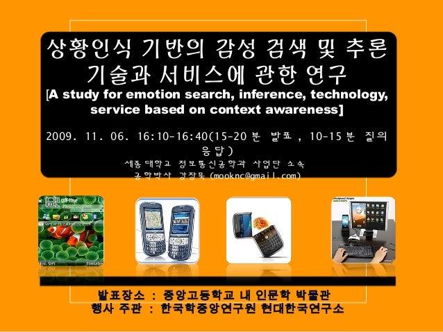 상황인식 기반의 감성 검색 및 추론 기술과 서비스에 관한 연구 [A study for emotion search, inference, technology, service based on context awareness]...