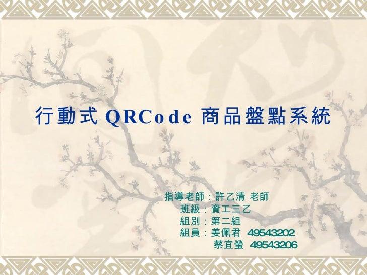 行動式 QRCode 商品盤點系統   指導老師:許乙清 老師 班級:資工三乙 組別:第二組 組員:姜佩君  49543202   蔡宜螢  49543206