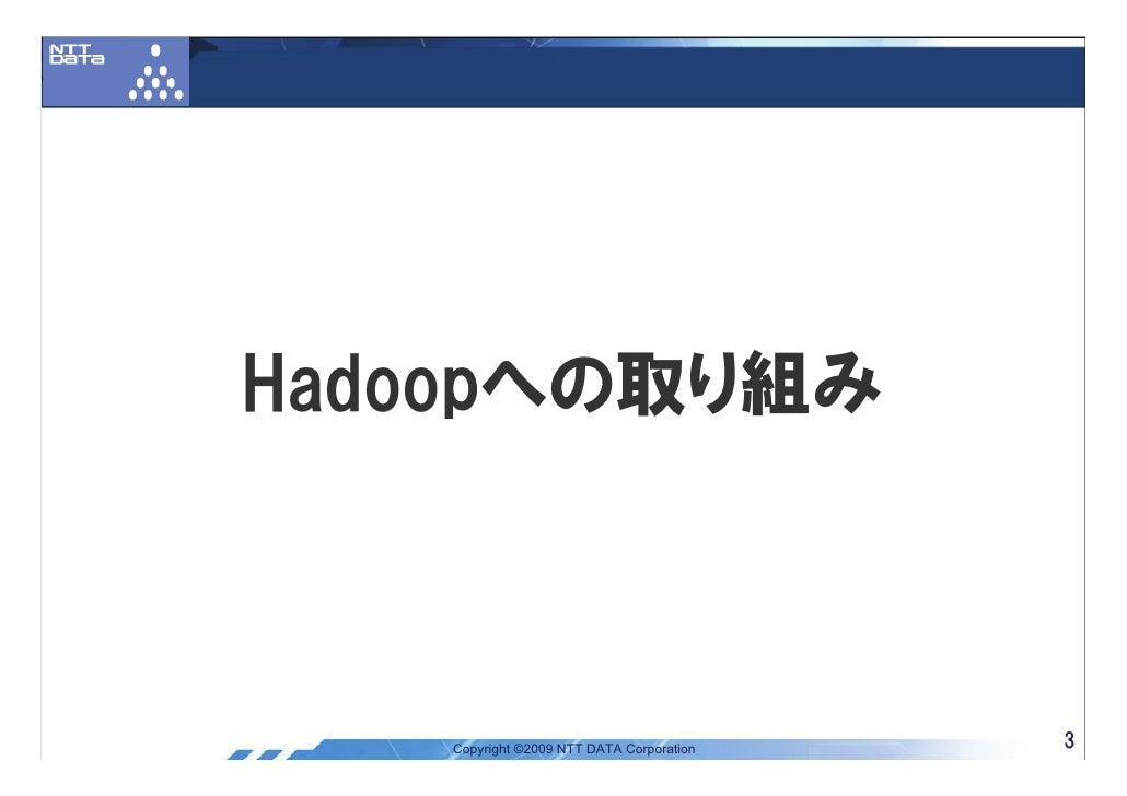 Hadoopへの取り組み       Copyright ©2009 NTT DATA Corporation   3