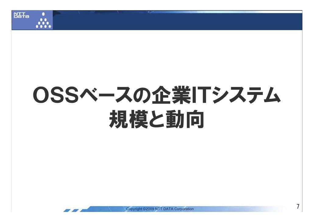 OSSベースの企業ITシステム      規模と動向         Copyright ©2009 NTT DATA Corporation   7