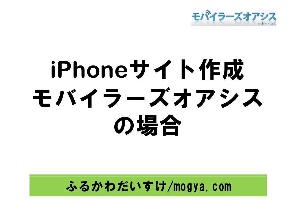 iPhoneサイト作成 モバイラ ズオアシス モバイラーズオアシス       の場合   ふるかわだいすけ/mogya.com