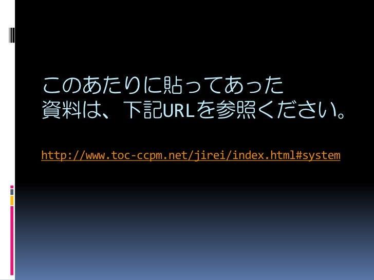 このあたりに貼ってあった 資料は、下記URLを参照ください。  http://www.toc-ccpm.net/jirei/index.html#system