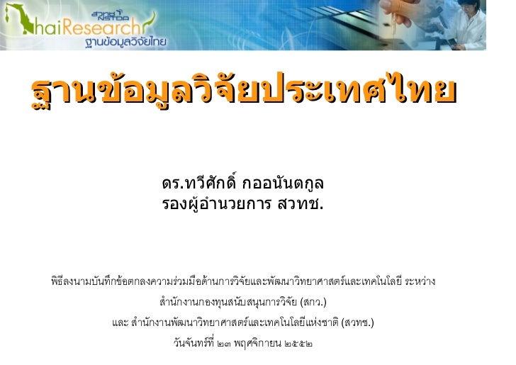 ฐานขอมูลวิจัยประเทศไทย                           ดร.ทวีศกดิ์ กออนันตกูล                                  ั               ...