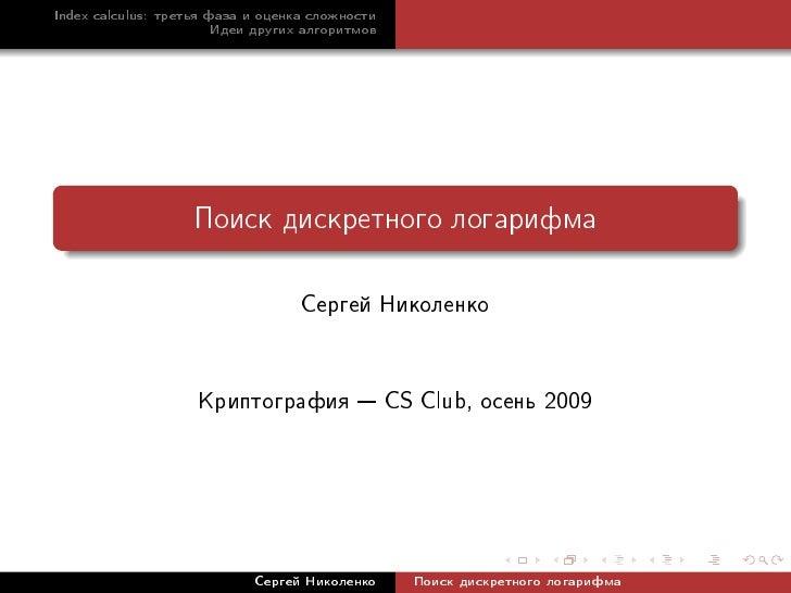20091129 cryptoprotocols nikolenko_lecture09