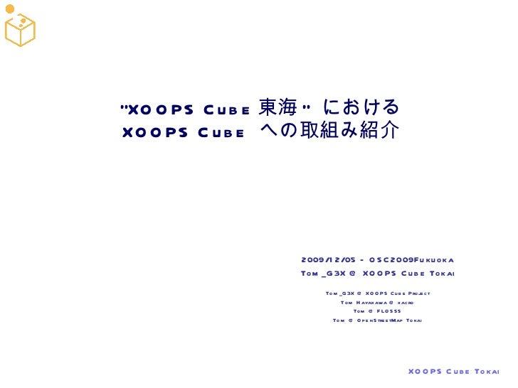 """XOOPS Cube 東海 ""  における XOOPS Cube  への取組み紹介 2009/12/05 - OSC2009Fukuoka Tom_G3X @ XOOPS Cube Tokai Tom_G3X @ XOOP..."