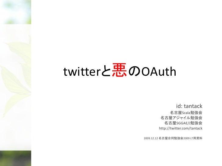 twitterと悪のOAuth                             id: tantack                         名古屋Scala勉強会                   名古屋アジャイル勉強会 ...