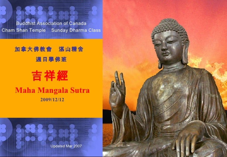 加拿大佛教會  湛山精舍  週日學佛班   吉祥經  Maha Mangala Sutra 2009/12/12 Buddhist Association of Canada Cham Shan Temple  Sunday Dharma Cl...