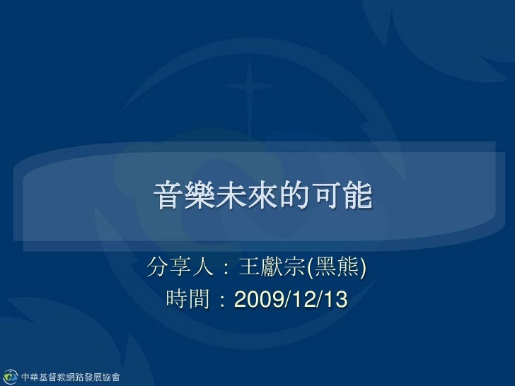 音樂未來的可能<br />分享人:王獻宗(黑熊)<br />時間:2009/12/13<br />