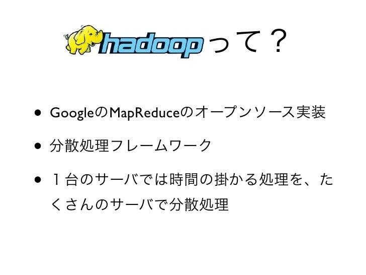 Hadoopを業務で使ってみた Slide 3