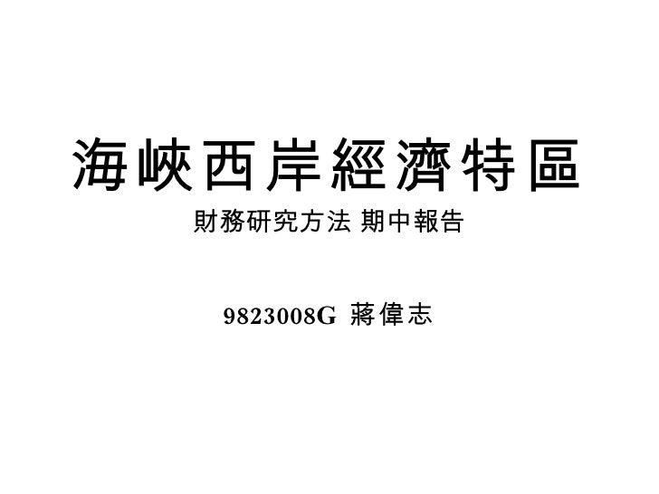 海峽西岸經濟特區 財務研究方法 期中報告 9823008G  蔣偉志