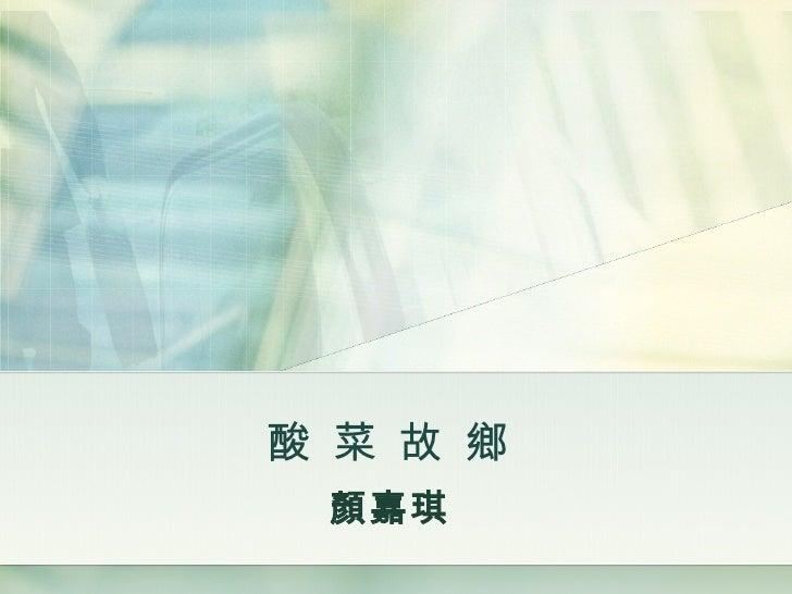 酸 菜 故 鄉 顏嘉琪
