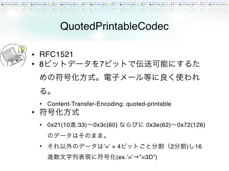 photo relating to Quoted Printable Decoding identified as Apache Commons ソースリーディングの会:Codec