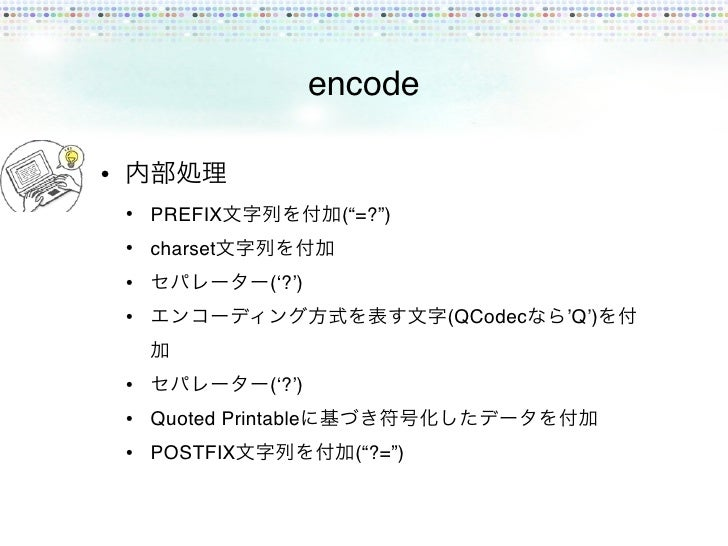 picture regarding Quoted Printable Decode called Apache Commons ソースリーディングの会:Codec