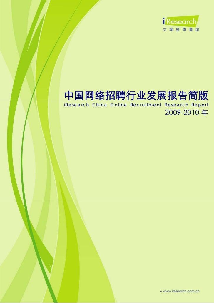 0中国网络招聘行业发展报告简版iResearch China Online Recruitment Research Report                                   2009-2010 年