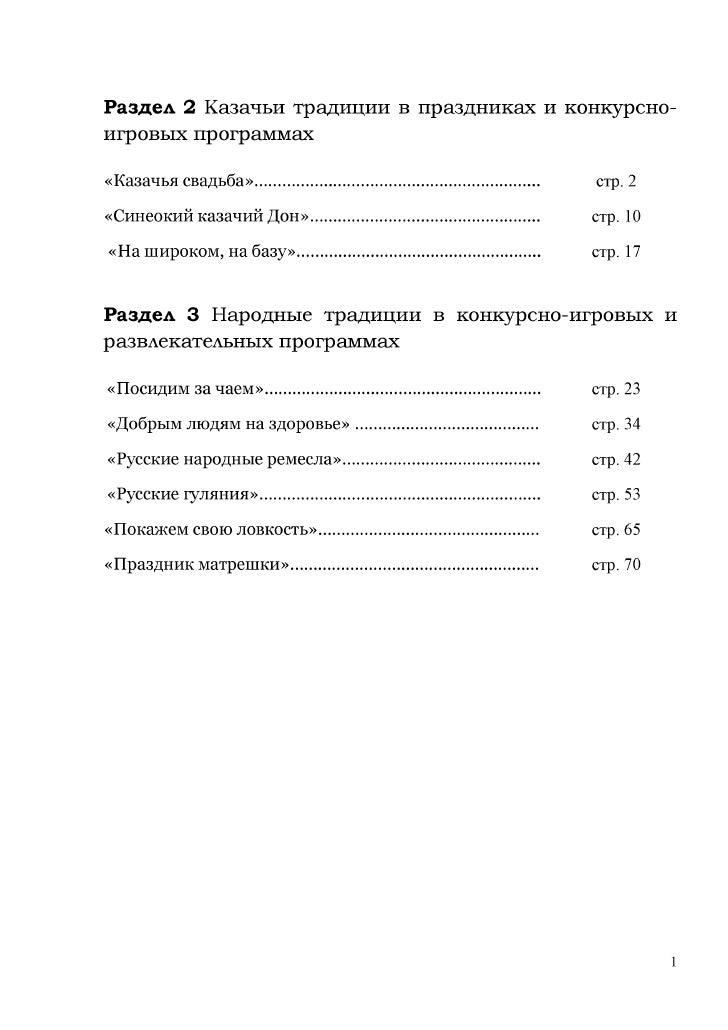 Pa3A6A 2 Ka3anbH T p a / n i n n H B npa3AHHKax n KOHKypCHO- HrpOBtix nporpaMMax  «Ka3a t ib^ CBaAb6a»                    ...