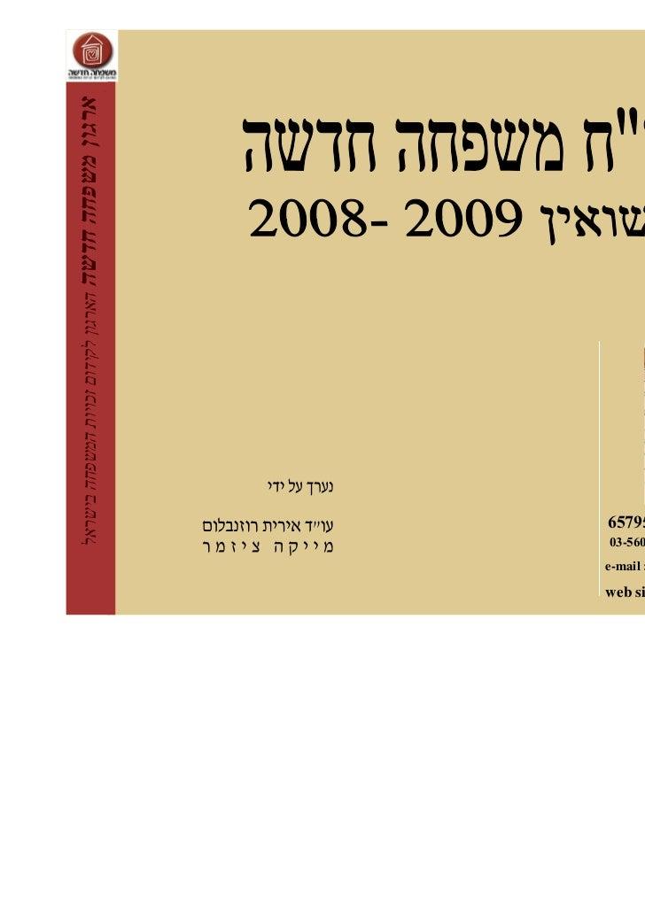 .ארגו משפחה חדשה הארגו לקידו זכויות המשפחה בישראל                                        רחוב נחמני 43, תל אביב 597...