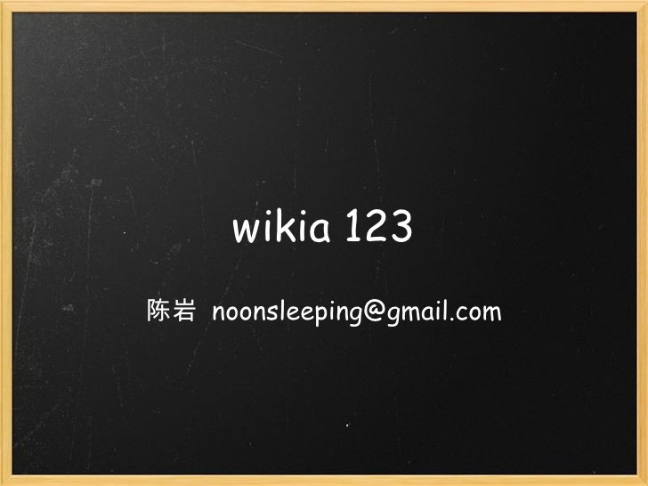 wikia 123 陈岩  [email_address]