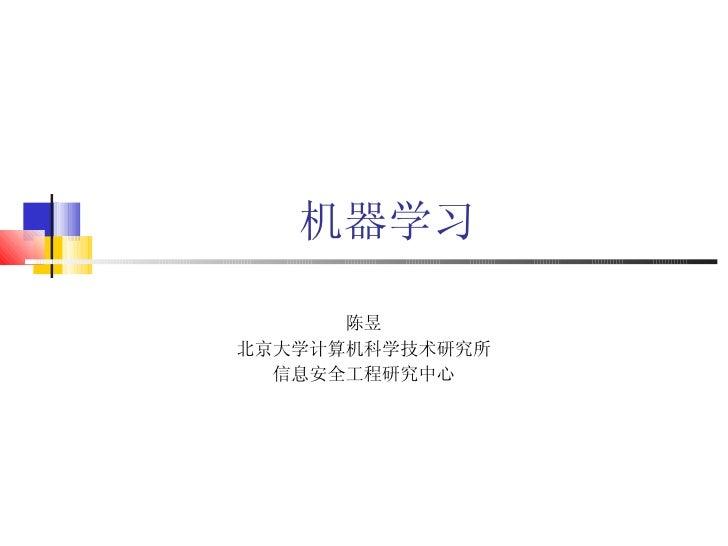 机器学习 陈昱 北京大学计算机科学技术研究所 信息安全工程研究中心