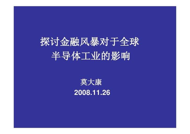 探讨金融风暴对于全球  半导体工业的影响       莫大康    2008.11.26