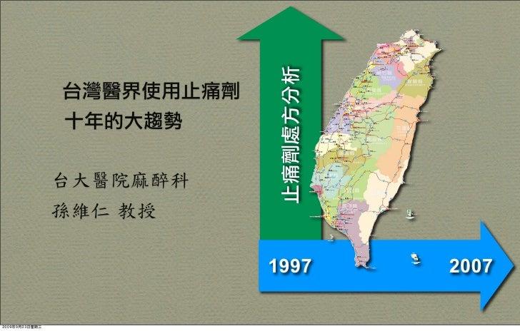 1997   2007