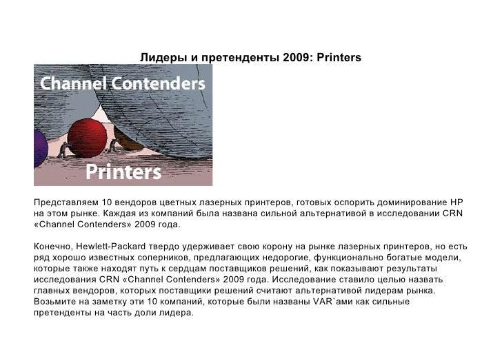 Лидеры и претенденты 2009: Printers     Представляем 10 вендоров цветных лазерных принтеров, готовых оспорить доминировани...