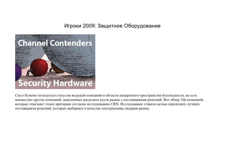 Игроки 2009: Защитное Оборудование     Cisco Systems пользуется статусом ведущей компании в области аппаратного пространст...