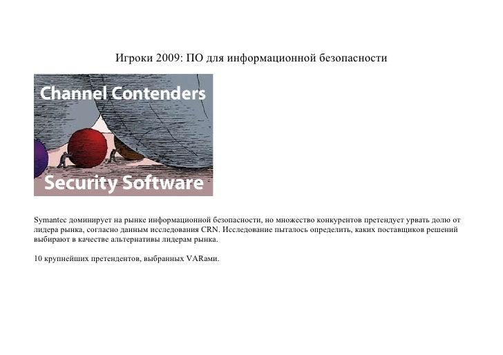 Игроки 2009: ПО для информационной безопасности     Symantec доминирует на рынке информационной безопасности, но множество...
