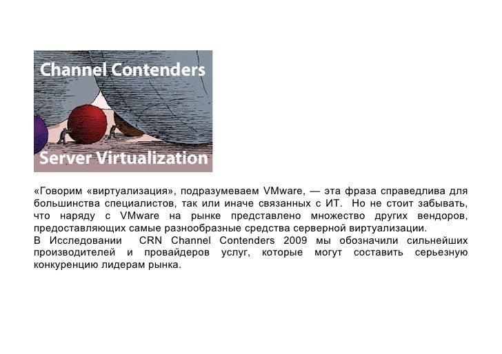 «Говорим «виртуализация», подразумеваем VMware, — эта фраза справедлива для большинства специалистов, так или иначе связан...