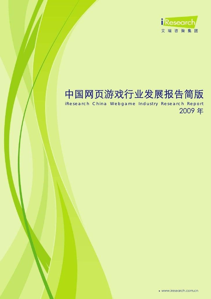 0     中国网页游戏行业发展报告简版 iResearch China Webgame Industry Research Report                                        2009 年