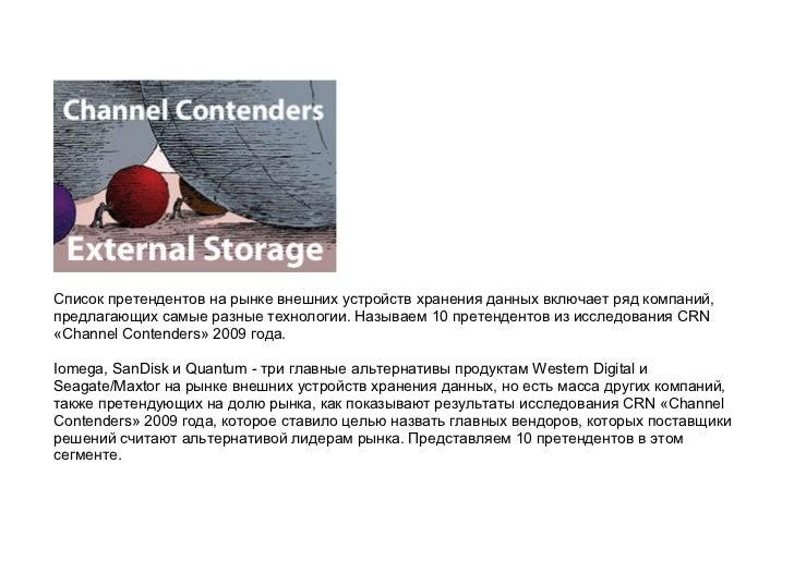 Список претендентов на рынке внешних устройств хранения данных включает ряд компаний, предлагающих самые разные технологии...