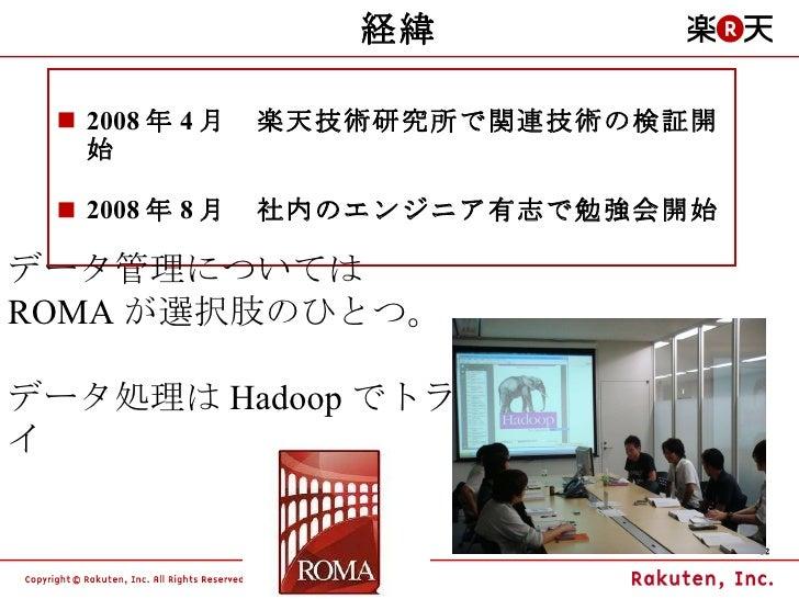 経緯 <ul><li>  </li></ul><ul><li>2008 年 4 月 楽天技術研究所で関連技術の検証開始 </li></ul><ul><li>2008 年 8 月 社内のエンジニア有志で勉強会開始 </li></ul>データ管理に...