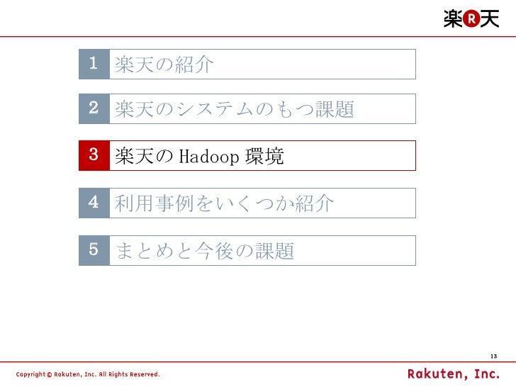 1 楽天の紹介 2 楽天のシステムのもつ課題 4 利用事例をいくつか紹介 5 まとめと今後の課題 3 楽天の Hadoop 環境