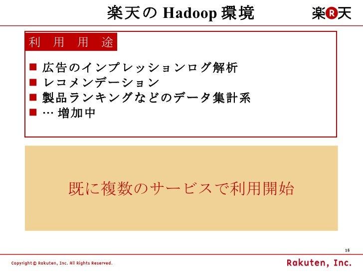 楽天の Hadoop 環境 <ul><li>広告のインプレッションログ解析 </li></ul><ul><li>レコメンデーション </li></ul><ul><li>製品ランキングなどのデータ集計系 </li></ul><ul><li>… 増...