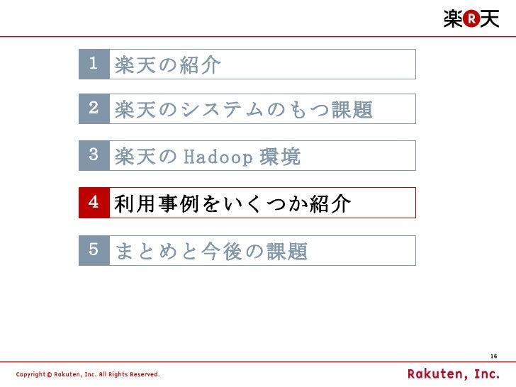 1 楽天の紹介 2 楽天のシステムのもつ課題 3 楽天の Hadoop 環境 5 まとめと今後の課題 4 利用事例をいくつか紹介