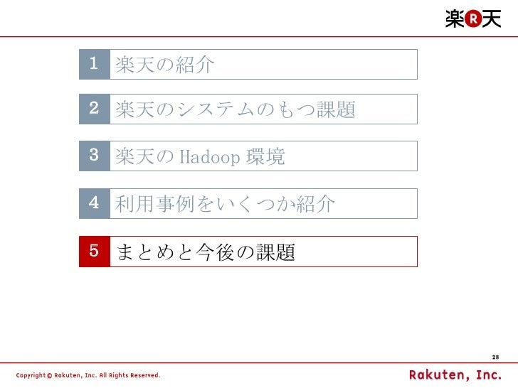 1 楽天の紹介 2 楽天のシステムのもつ課題 3 楽天の Hadoop 環境 4 利用事例をいくつか紹介 5 まとめと今後の課題