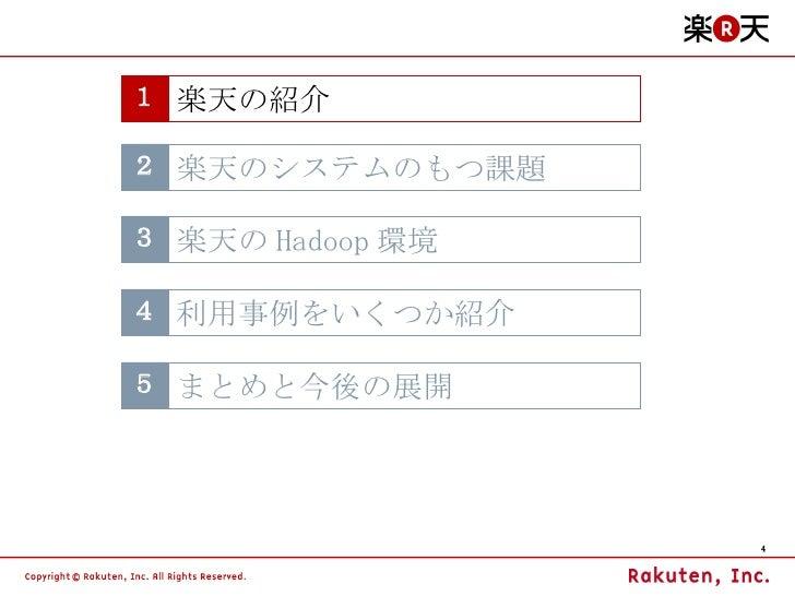 1 楽天の紹介 2 楽天のシステムのもつ課題 3 楽天の Hadoop 環境 4 利用事例をいくつか紹介 5 まとめと今後の展開