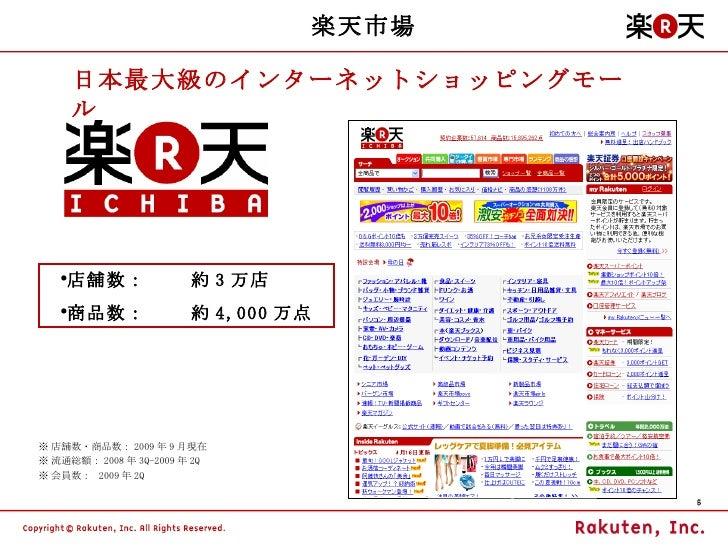 楽天市場 <ul><ul><li>店舗数: 約 3 万店 </li></ul></ul><ul><ul><li>商品数: 約 4,000 万点 </li></ul></ul>日本最大級のインターネットショッピングモール ※ 店舗数・商品数: 2...