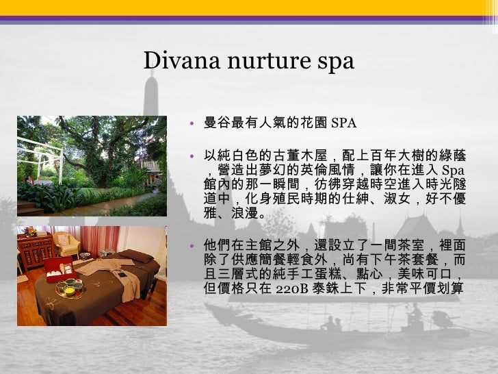 2009 louise 39 s bangkok route for Divana nurture spa