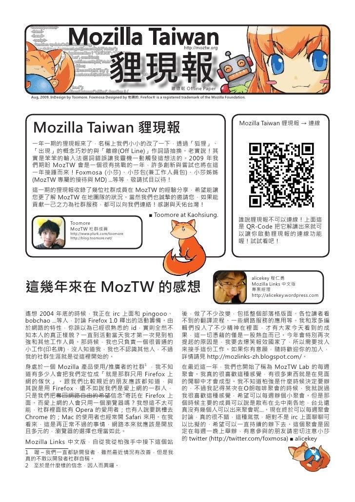 Mozilla Taiwan  <!doctype html>  <html>  <head>   <script>    function updateOnlineStatus(msg) {                          ...