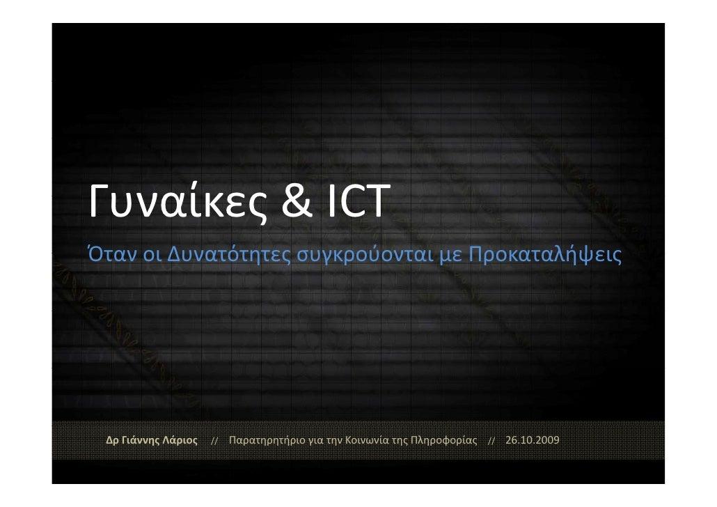 Γυναίκες&ICT Γυναίκες & ICT ΌτανοιΔυνατότητεςσυγκρούονταιμεΠροκαταλήψεις Όταν οι Δυνατότητες συγκρούονται με Προκατ...