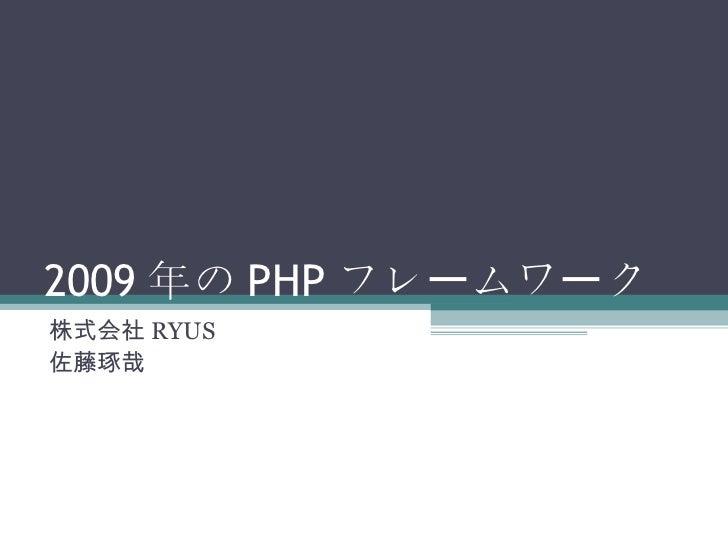 2009 年の PHP フレームワーク 株式会社 RYUS 佐藤琢哉