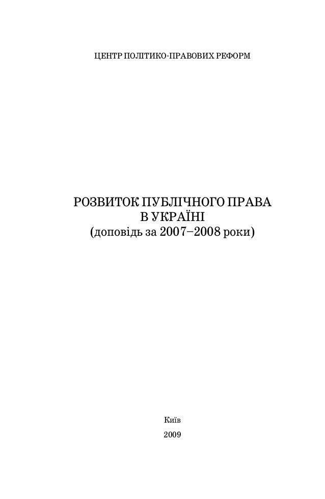 Розвиток публічного права в Україні (доповідь за 2007-2008 роки)