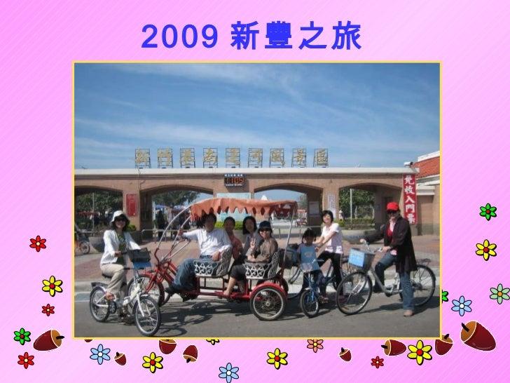 2009 新豐之旅