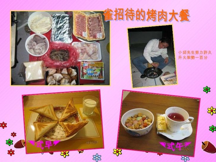 雀招待的烤肉大餐 小邱先生努力許久 升火架勢一百分 雀式早餐 雀式午茶