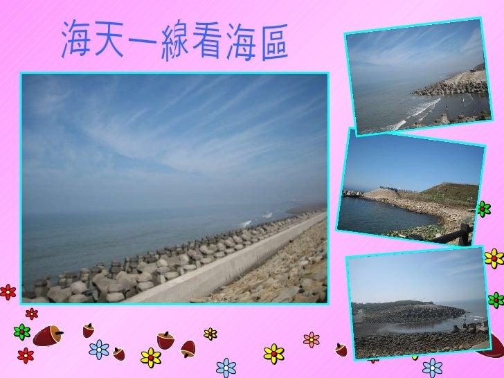 海天一線看海區