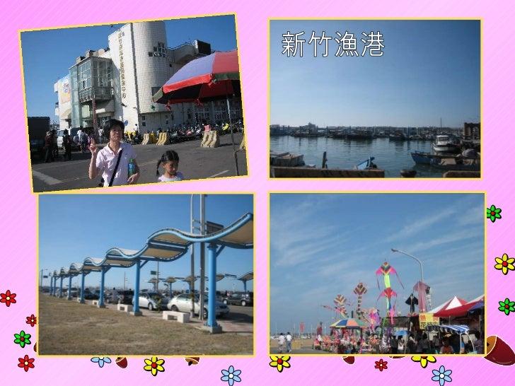 新竹漁港 新竹漁港