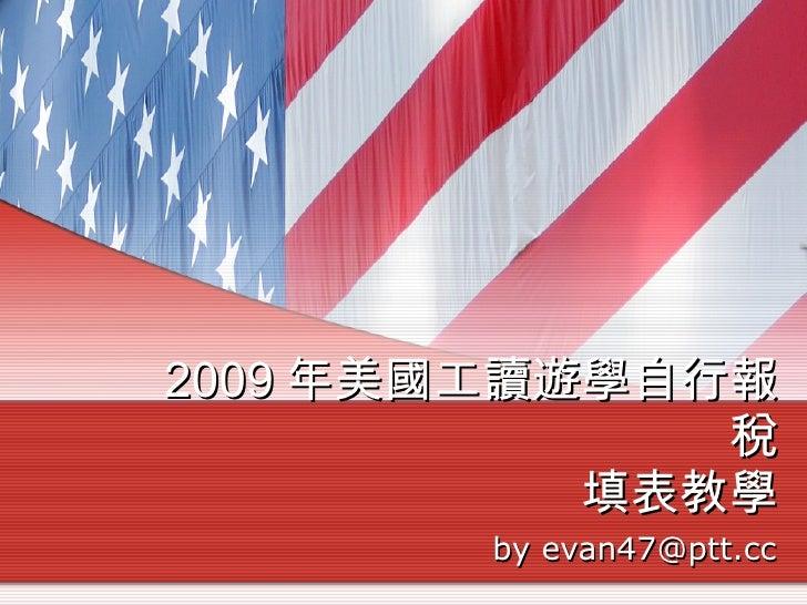 2009 年美國工讀遊學自行報稅 填表教學 by evan47@ptt.cc